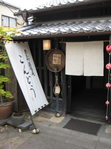 奈良町豆腐庵こんどう