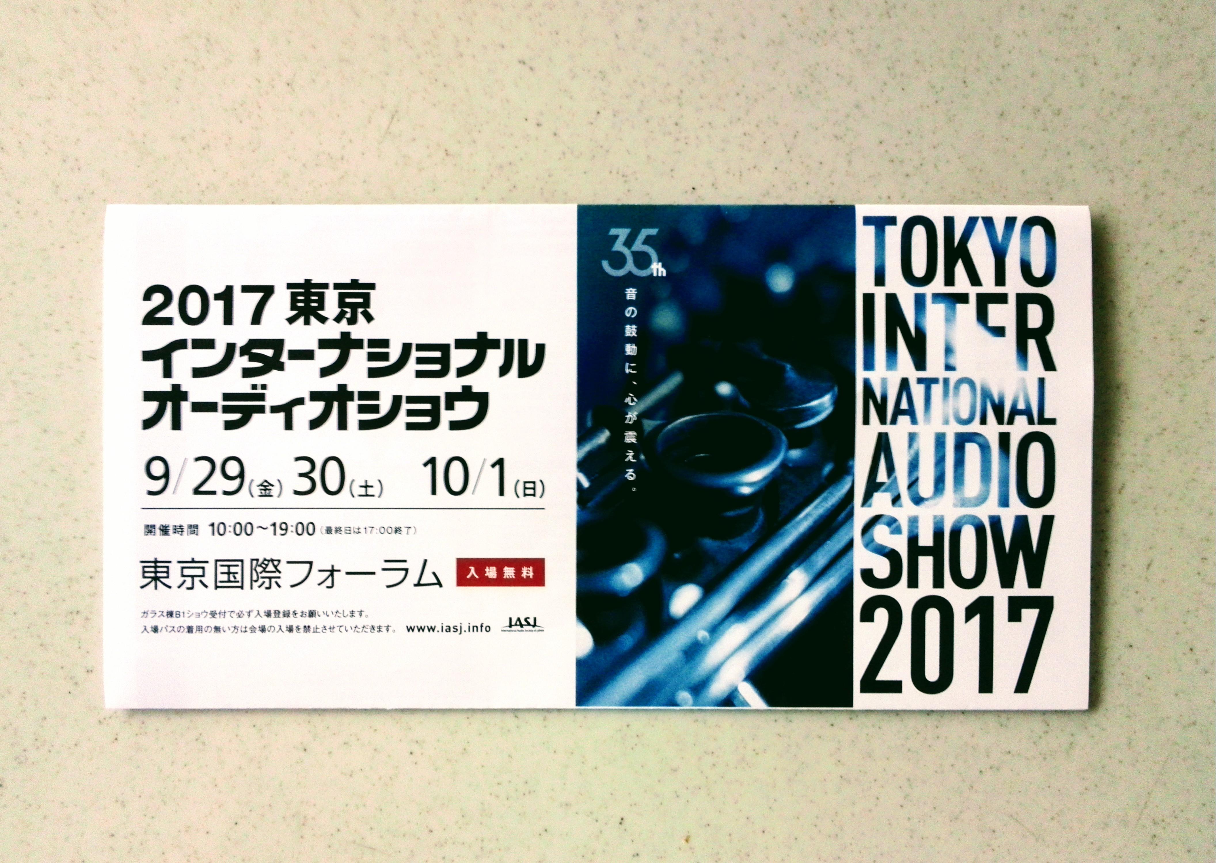 2017東京インターナショナルオーディオショウ(東京国際フォーラム)